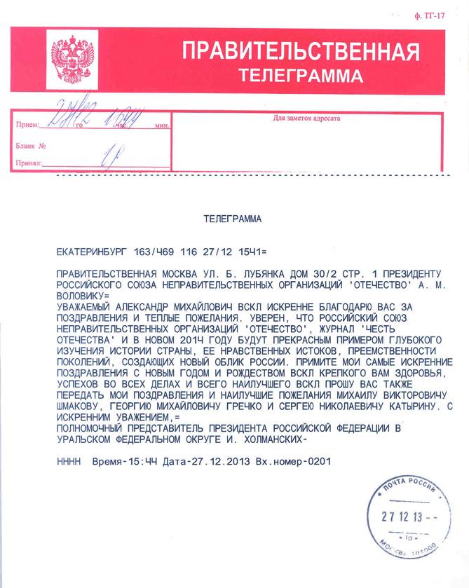 Прикольные поздравления телеграммы от путина